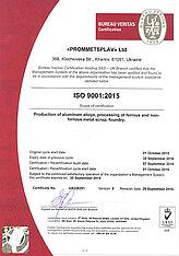 "Сертификат ""Промметсплав""."